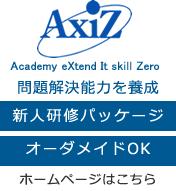 IT企業研修センターAxiZ